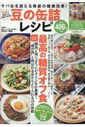 豆の缶詰レシピの本