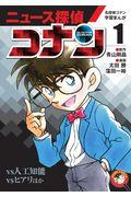 ニュース探偵コナン 1の本
