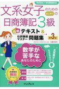 第3版 文系女子のためのはじめての日商簿記3級合格テキスト&仕訳徹底マスター問題集の本