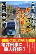 十津川警部捜査行 愛と殺意の伊豆踊り子ラインの本