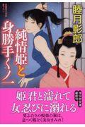 純情姫と身勝手くノ一の本