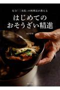 尼寺「三光院」の料理長が教えるはじめてのおそうざい精進の本