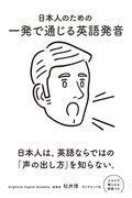 日本人のための一発で通じる英語発音