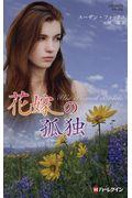 花嫁の孤独の本
