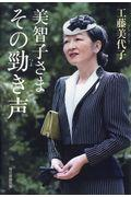 美智子さまその勁き声の本