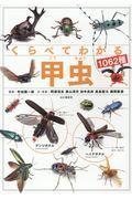 くらべてわかる甲虫1062種の本