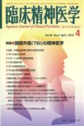臨床精神医学 2019年 04月号の本