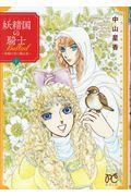 妖精国の騎士Ballad 1の本