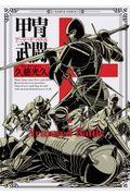 甲冑武闘の本