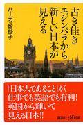 古き佳きエジンバラから新しい日本が見えるの本