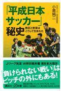 「平成日本サッカー」秘史の本
