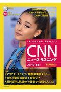 CNNニュース・リスニング 2019[春夏]の本