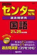 センター試験過去問研究国語 2020年版の本