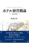 第2版 ホテル経営概論の本