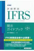 第2版 詳細解説IFRS開示ガイドブックの本
