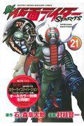特装版 新仮面ライダーSPIRITS 21の本