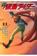 新仮面ライダーSPIRITS 21の本
