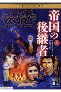 スター・ウォーズ帝国の後継者 上の本