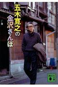 五木寛之の金沢さんぽの本