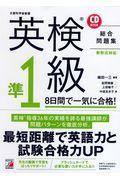 英検準1級8日間で一気に合格!の本