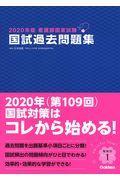看護師国家試験国試過去問題集 2020年版の本