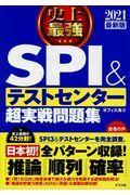 史上最強SPI&テストセンター超実戦問題集 2021最新版の本