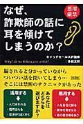 なぜ、詐欺師の話に耳を傾けてしまうのか?の本