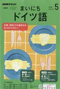 NHK ラジオ まいにちドイツ語 2019年 05月号の本