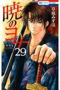 暁のヨナ 29の本