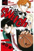 switch 4の本