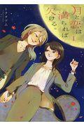 月と恋は満ちれば欠ける。 1の本