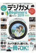 デジカメfor Beginners 2019最新版の本