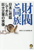 財閥と同族の本