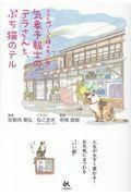 ココロがパーッと晴れる「いい話」気象予報士のテラさんと、ぶち猫のテルの本