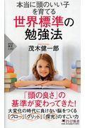 本当に頭のいい子を育てる世界標準の勉強法の本