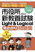 市役所新教養試験Light & Logical[早わかり]問題集 2020年度版の本