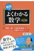 改訂版 明快!よくわかる数学の本