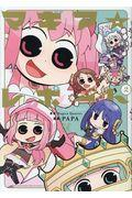 マギア☆レポート 2の本