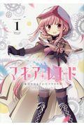 マギアレコード魔法少女まどか☆マギカ外伝アンソロジーコミック 1の本