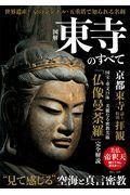 図解東寺のすべての本