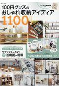 100円グッズのおしゃれ収納アイディア1100!の本