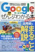 Googleサービスがぜんぶわかる本 令和元年版の本