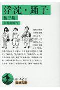 浮沈・踊子の本