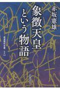 象徴天皇という物語の本
