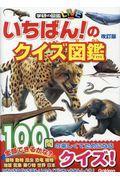 改訂版 いちばん!のクイズ図鑑の本