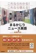 まるかじりニュース英語powered by ABLishの本