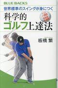 世界標準のスイングが身につく科学的ゴルフ上達法の本