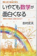 いやでも数学が面白くなるの本