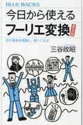 今日から使えるフーリエ変換 普及版の本