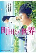 町田くんの世界の本